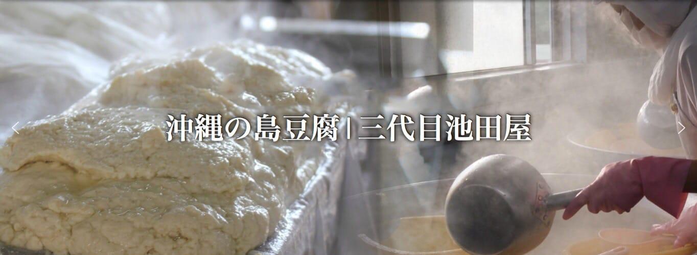 沖縄島豆腐の老舗・移動販売の三代目池田屋/お豆腐専門店カフェ「CAFEソイラボ」
